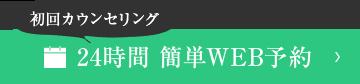 初回カウンセリング 24時間 簡単WEB予約