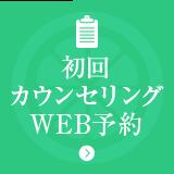 初回カウンセリングWEB予約