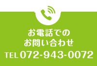 お電話でのお問い合わせ TEL:072-943-0072