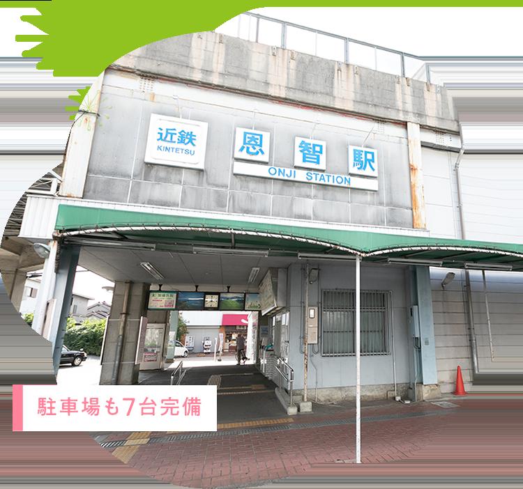 近鉄大阪線『恩智駅』徒歩1分