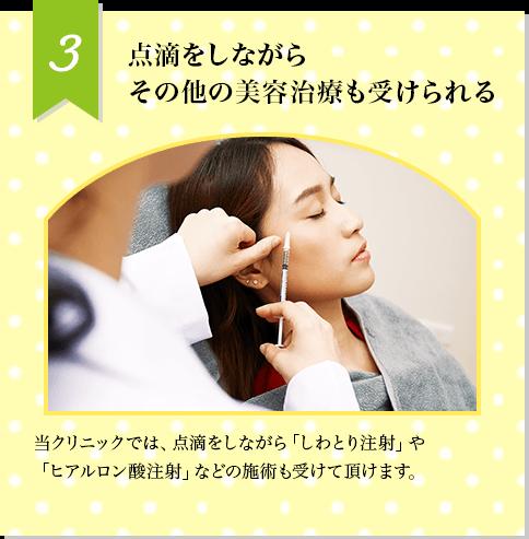 点滴をしながらその他の美容治療も受けられる